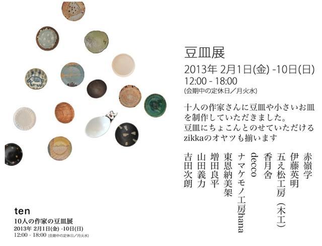 tenスクリーンショット(2014-02-14 0.45.10)