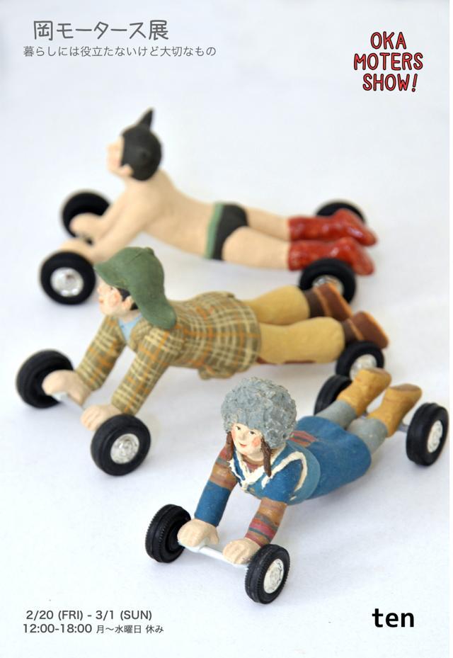 tenOKA MOTORS 表